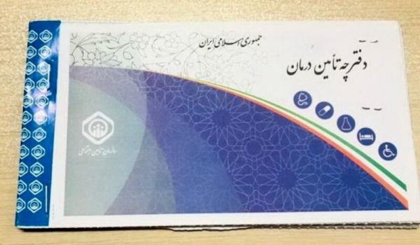 خبرنگاران دفترچه درمانی تامین اجتماعی در خوزستان به تاریخ پیوست