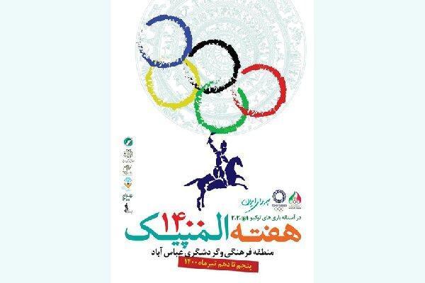 اعلام برنامه های فرهنگی هفته المپیک